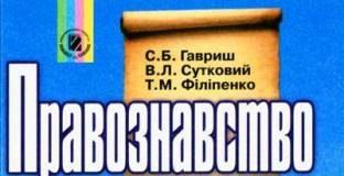 Скачати  Правознавство  10           Гавриш С.Б. Сутковий В.Л. Філіпенко Т.М.     Підручники Україна