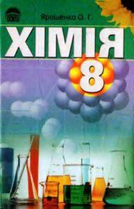 Скачати  Хімія  8           Ярошенко О.Г.       Підручники Україна