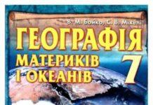 Скачати  Географія  7           Бойко В. М. Міхелі С.В.      Підручники Україна