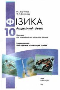 Скачати  Фізика  10           Бар'яхтар В.Г. Божинова Ф.Я.      Підручники Україна