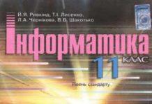 Скачати  Інформатика  11           Ривкінд Й.Я. Лисенко Т.І. Чернікова Л.А. Шакотько В.В.    Підручники Україна
