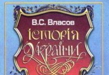 Скачати  Історія України  8           Власов B.C.       Підручники Україна