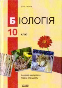 Скачати  Біологія  10           Тагліна О.В.       Підручники Україна
