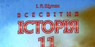 Скачати  Всесвітня історія  11           Щупак І.Я.       Підручники Україна