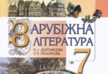 Скачати  Зарубіжна література  7           Дорофеєва Н.І. Касьянова С.П.      Підручники Україна