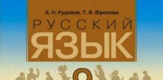 Скачати  Русский язык  9           Рудяков Л.Н. Фролова Т.Я.      Підручники Україна