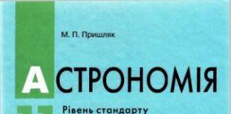 Скачати  Астрономія  11           Пришляк М.П.       Підручники Україна