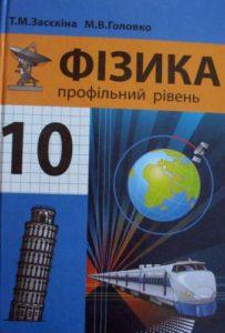 Скачати  Фізика  10           Засєкіна Т.М.       Підручники Україна