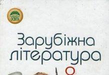 Скачати  Зарубіжна література  8           Півнюк Н.О. Чепурко О.М. Маленька Т.Ф.     Підручники Україна