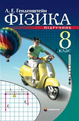 Скачати  Фізика  8           Генденштейн Л.Е.       Підручники Україна