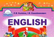 Скачати  Англійська мова  1           Калініна Л.В. Самойлюкевич І.В.      Підручники Україна