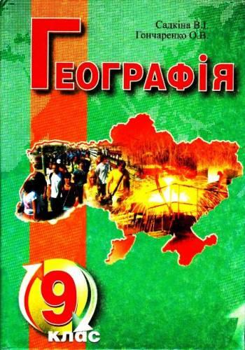 Скачати  Географія  9           Садкіна В.І. Гончаренко О.В.      Підручники Україна