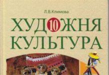 Скачати  Художня культура  10           Климова Л.В.       Підручники Україна