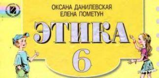 Скачати  Этика  6           Данилевская О. Пометун Е.      Підручники Україна