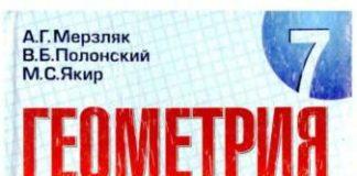 Скачати  Геометрия  7           Мерзляк А.Г. Полонский В.Б. Якир М.С.     Підручники Україна