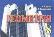Скачати  Геометрія  8           Бурда М.І. Тарасенкова Н.А.      Підручники Україна