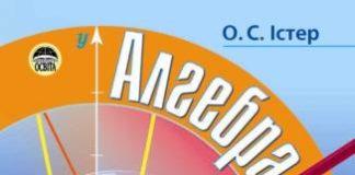 Скачати  Алгебра  8           Істер О.С.       Підручники Україна
