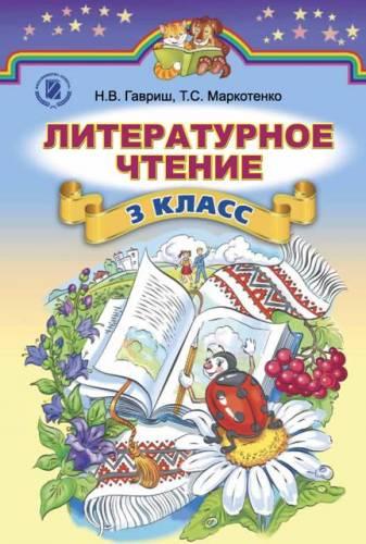 Скачати  Литературное чтение  3           Гавриш Н.В. Маркотенко Т.С.      Підручники Україна
