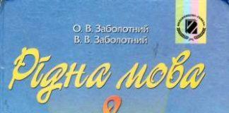 Скачати  Рідна мова  8           Заболотний О.В. Заболотний В.В.      Підручники Україна