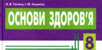 Скачати  Основи здоров'я  8           Тагліна О.В. Кузьміна І.Ю.      Підручники Україна