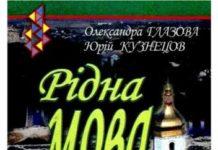 Скачати  Рідна мова  8           Глазова О.П. Кузнецов Ю.Б.      Підручники Україна