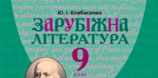 Скачати  Зарубіжна література  9           Ковбасенко Ю.І.       Підручники Україна