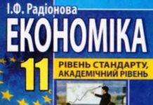 Скачати  Економіка  11           Радіонова І.Ф.       Підручники Україна