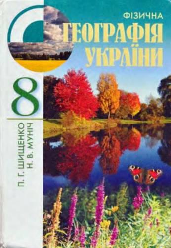 Скачати  Фізична  8           Шищенко П.Г. Муніч Н.В.      Підручники Україна