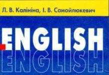 Скачати  Англійська мова  8           Калініна Л.В. Самойлюкевич І.В.      Підручники Україна