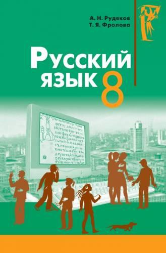 Скачати  Русский язык  8           Рудяков А.Н. Фролова Т.Я.      Підручники Україна