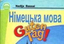 Скачати  Німецька мова  9           Басай Н.       Підручники Україна