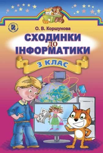Скачати  Інформатика  3           Коршунова О.В.       Підручники Україна