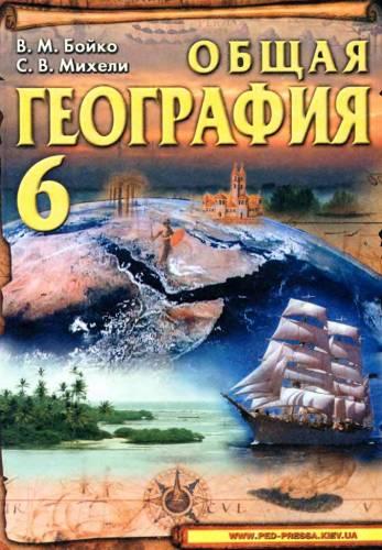 Скачати  География  6           Бойко В.М. Михели С.В.      Підручники Україна