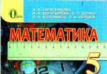 Скачати  Математика  5           Тарасенкова Н.А. Богатырёва И.Н. Бочко О.П.     Підручники Україна