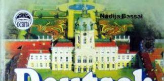 Скачати  Німецька мова  7           Басай Н.П.       Підручники Україна