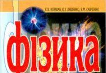 Скачати  Фізика  9           Коршак Є.В. Ляшенко О.І. Савченко В.Ф.     Підручники Україна