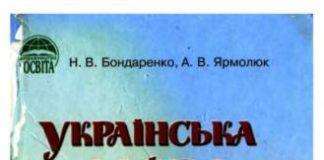 Скачати  Українська мова  7           Бондаренко Н.В. Ярмолюк А.В.      Підручники Україна