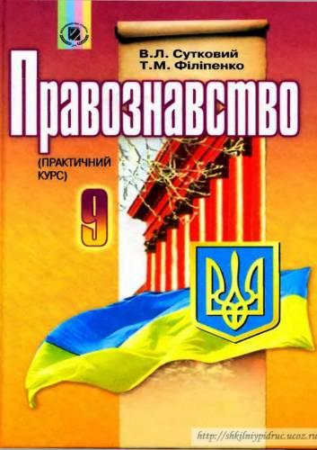 Скачати  Правознавство  9           Сутковий B.Л. Філіпенко Т.М.      Підручники Україна