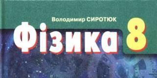 Скачати  Фізика  8           Сиротюк В.Д.       Підручники Україна