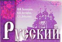 Скачати  Русский язык  7           Баландина Н.Ф. Дегтярева К.В. Лебеденко С.А.     Підручники Україна