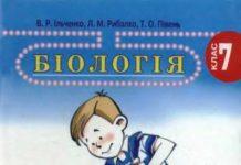 Скачати  Біологія  7           Ільченко В.Р. Рибалко Л.М. Півень Т.О.     Підручники Україна