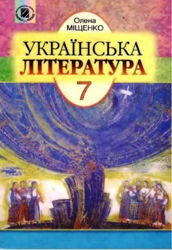 Скачати  Українська література  7           Міщенко О.І.       Підручники Україна