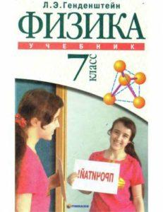 Скачати  Фізика  7           Генденштейн Л.Е.       ГДЗ Україна