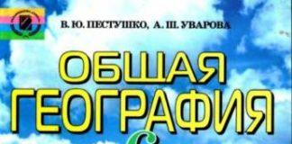 Скачати  География  6           Пестушко В.Ю. Уварова Д.Ш.      Підручники Україна