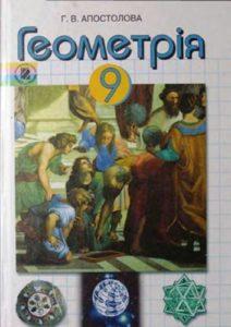 Скачати  Геометрія  9           Апостолова Г.В.       ГДЗ Україна