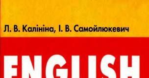 Скачати  Англійська мова  9           Калініна Л.В. Самойлюкевич І.В.      ГДЗ Україна