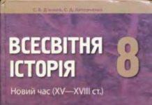 Скачати  Всесвітня історія  8           Д'ячков С.В. Литовченко С.Д.      Підручники Україна