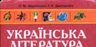 Скачати  Українська література  8           Авраменко О.М. Дмитренко Г.К.      Підручники Україна