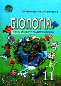 Скачати  Біологія  11           Межжерін С.В. Межжеріна Я.О.      Підручники Україна