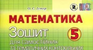 Скачати  Математика  5           Істер       Підручники Україна